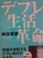 ブックオフからマネー本を100円で買ってきて読むのが最近の趣味になっ
