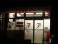 改装中 @7/11 東雲店  (from DSC-G3)