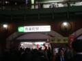 有楽町  (from DSC-G3)