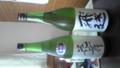 Nice sake!! 非売品ーんんん!!