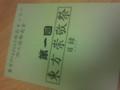これが千円…これが…