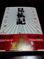 いとうせいこう。みうらじゅんの見仏記七年ぶりの新刊!