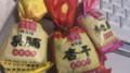 チャイ語学校で怪しい食べモノ貰った。