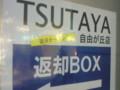 本当だ。青山ブックセンター(BOOKOFF向かい)の後継テナントは、TSUTAYA