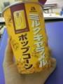 あまくてカリカリでうま〜い!!!