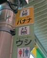 不思議なエレベータ@近江町