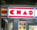 この辺が「チャオ=中部地方」と考える元凶。