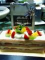 6月26日は今の彼氏との付き合い記念日だった ので、ケーキとプレゼン