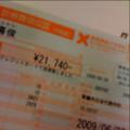 いやぁ、久しぶりにシビれるきんがくだなぁ。はぁ。 L:東京都新宿区信