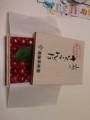 佐藤錦をもらった。うまそう。