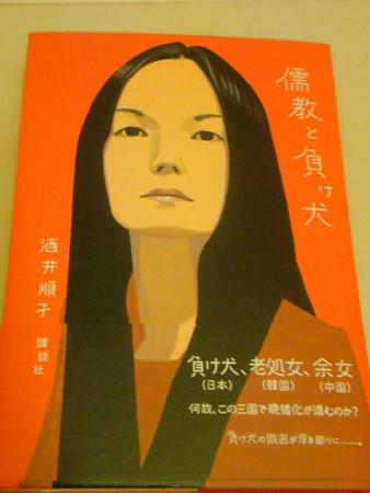 酒井順子最新刊『儒教と負け犬』 信者なので当然発売日に買います。