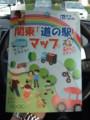 関東「道の駅」マップをGet!