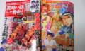 @mu_mu_ 新しい食漫画雑誌が出てたのでお知らせしときまーす。久住昌之