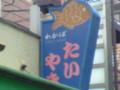 わかば! #taiyaki