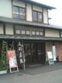 太平記館というお土産屋さん。こんなのがあるの、知らなかった。