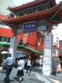 ウェブテコで神戸へ。三宮に来たなら香港ラーメン食べたいぞ!残念…
