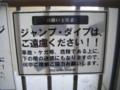 [chch]ダイブはともかくジャンプ禁止はないよなー