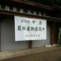 道の駅 中条でトイレ求刑:長野県長野市栗田1005