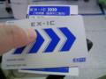 初 EX-IC 乗車をキメた。自動改札機を抜けるタイミン グで座席案内票が