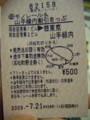 [chch]モノレールだけで470円するのに山手線に乗り継いでも500円で行ける。素