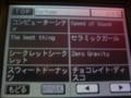 再度17インチ カラオケ:すげー新曲!