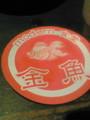 三宮の沖縄居酒屋きてます。沖縄いってみたいなー。(日本で岡山より
