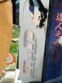 ウチに眠る負の遺産こと実写版頭文字Dの香港版DVD限定版。誰か 、誰