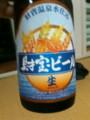 財宝ビール。バイツェン。南信州ビールが醸造。なぜ長野。