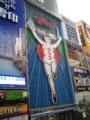 昨日まで大阪でしたー。くいだおれた!