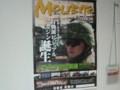 ポスター貰った アスキー・メディアワークスの「守人 MORIBITO」