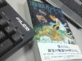 本日のお楽しみ:五十嵐大介「海獣の子供」第4巻(^-^)