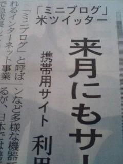 日経に「米ツイッター」の記事発見。9月にも日本のケータイ対応だそ