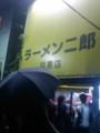 二郎目黒店