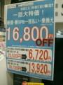 [白犬保護隊の活動報告] RT イズミヤ若江岩田店 昨日発売の832SH一括13920円(MNPは不明)他機種は自