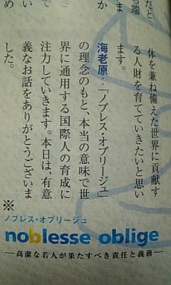 東急都市大学系の理念らしい。買った雑誌の対談。懐かしい感じがして