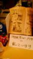美味しんぼにも出てる!海風亭というお店。名物の、げんげの竜田揚げ