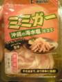 最近ミミガー食べまくってます。沖縄いきたいなぁ。
