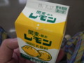 栃木名物らしきレモン牛乳。味は割とケミカルな感じ(笑)