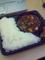 陳健一の麻婆豆腐弁当にしました。うまー。