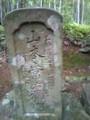 年号は天保だけど、おそらく昭和に建て替えたものかな…親いわく戦前