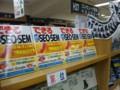 「できる100ワザ SEO&SEM 増補改定版」が紀伊國屋書店 新宿本店でコンピ