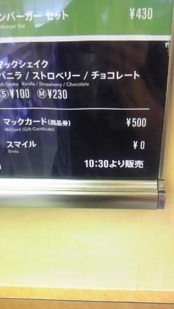 マックなう。スマイルは10:30からしか売ってないらしい。24時間営業な