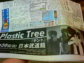 [chch]キヨスクで読売夕刊ゲットした。何コレウケる