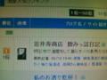 日本ブログ村「酒屋部門」ランキング1位になりました(感謝)http://plaza.