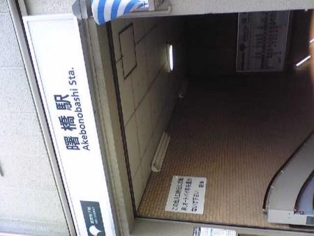 新宿のそばにある開発会社で打ち合わせ。
