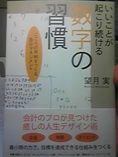 公認会計士の望月実さんから新刊「数字の習慣」を献本いただきました
