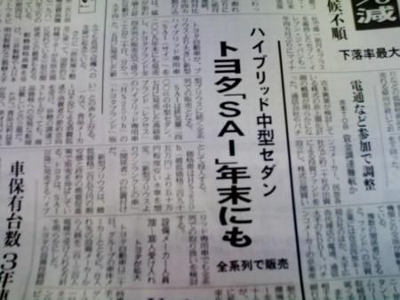 トヨタ…SAI…だと…!?(名前が)