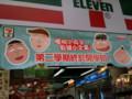 ちびまる子ちゃん L: 香港旺角、九龍