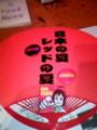 [赤祭]本日のグッズ。うちわと【日本特撮党】缶バッチ