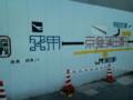 蒲田駅なう。修悦体だ!
